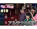 【聖剣伝説3】実況者もキャラも女だらけの聖剣伝説#10【あい...