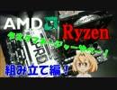 やっぱり自作PCは楽しい!最強CPU Ryzen1700で自作PCを組む!!組み立て編!