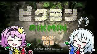 【ゆっくり実況】姉2人のwiiで遊ぶピクミン 3日目