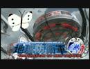 【地球防衛軍4.1】地獄の巨大生物たちと遊んでみたpart7【複数実況】
