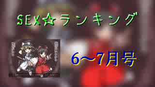 SEX☆ランキング6~7月号