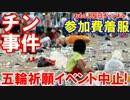 【韓国平昌五輪でチン事件発生】 成功祈願イベント中止!返金なしニダ!