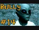 【Bully】やりたい放題な学園生活#14【実況】