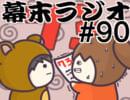[会員専用]幕末ラジオ 第九十回(心理分析SP)