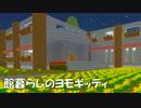 【Minecraft】我ら!黄昏探検隊!#10 建築紹介編 完【TwilightForest】