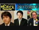 【宮崎哲弥・村上尚己(エコノミスト)】 ザ・ボイス 20170801