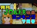 月刊JOKER姉貴ランキング7月号