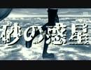 【初音ミク】マジカルミライ2017テーマ曲『砂の惑星』