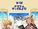 第23位:今日からはじめるグラブル第1話「グラブルやってみよう!」 thumbnail
