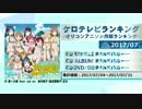 アニソンランキング 2017年7月【ケロテレビランキング】