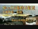 三浦半島 高磯でメジナ釣り