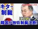 【韓国が北朝鮮へ大規模制裁】 ウリジナル対北制裁を決断!