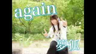 【夢狐】again 踊ってみた【ソロ初投稿】