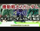 【機動戦士Zガンダム】サイコガンダムMk-Ⅱ 解説 【ゆっくり解...