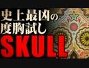 【実況】史上最凶の度胸試し『SKULL』【pa