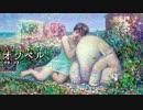 【19拍子】 オツベル 【オリジナル曲・インスト・8bit】