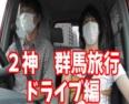 第31位:【2神】チャンネル1周年記念 群馬旅行!その1 thumbnail