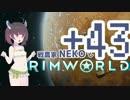 戦農家nekoとRimworld+43【ゆっくり+きりたん実況】