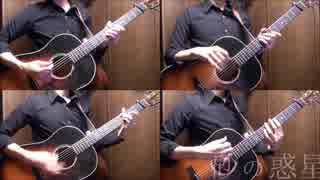 【ニコカラ】砂の惑星-Acoustic ver.-【おさむらいさん】【Off Vocal】