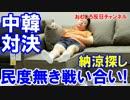 【韓国と中国の民度なき戦い】 中国人はイケア、韓国人は銀行で宴会!