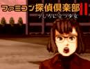 ファミコン探偵倶楽部2、久しぶりにあのエンディング見てやろう(13)