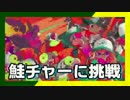 卍【Splatoon2】実況者サーモンラン(1人