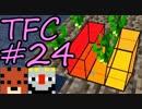 【Minecraft】生きる。#24【TFC実況】