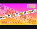 みゃらむぅ研究所2017年8月2日第21回藤田茜(エ○本用)マスキングテープ紹介