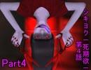 深追いしてはならぬその「夢」【死期欲-シキヨク-第4話】part4