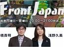 【Front Japan 桜】本日の経済ニュース /