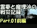 【ゆっくり実況】霊夢と魔理沙の戦災記録 This War of Mine Part.01 前編
