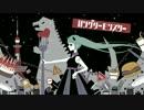 [初音ミク] ハングリーモンスター / TOKOTOKO(西沢さんP)
