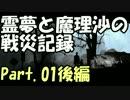 【ゆっくり実況】霊夢と魔理沙の戦災記録 This War of Mine Part.01 後編