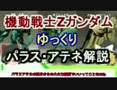 【機動戦士Zガンダム】パラスアテネ 解説 【ゆっくり解説】part24