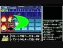 【ゆっくり実況】ロックマンエグゼ4をP・Aだけでクリアする 第38話