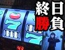【ペカるTV】GOD級に荒いスーパーリノMAXを終日勝負の巻【それ行け養分騎士vol.46】