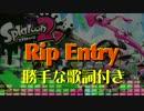 【勝手な歌詞付き】Rip Entry