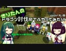 【Minecraft】きりたんのドラゴン討伐RTAやってみたい part.8...