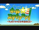 【Fate/Grand Order】オール・ザ・ステイツメン! プロローグ