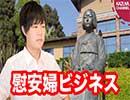 韓国の文在寅大統領「慰安婦の記念日作るわ」