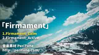【無料フリーBGM・シネマティック】Firmament【PeriTune】