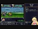 第4次スーパーロボット大戦RTA_6:58:46_Part10/44