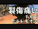 「裂傷のセルレギオス」【モンスターハンターXX実況Part26】
