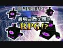 【日刊Minecraft】最強の匠は誰かRPG!?俺達ジ・エンドてか編3日目【4人...