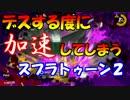 デスする度に加速してしまうスプラトゥーン2【奈美恵】