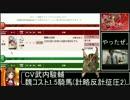【三国志大戦4】低品が武内達とイクゾー その14【ゆっくり実況】