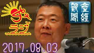 【山本秀也(産経新聞論説委員)】あさラジ