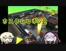 【カスタムロボV2】ゆかりとONEとロボバトルとpart7