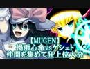 【MUGEN】禍雨心傘vsケシェト 仲間を集めて狂上位大会 #20