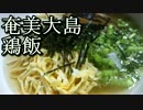 あさひメシ!「真夏でも米2合はサラッと食える鶏飯の作り方!」